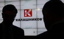 Presentation of the new Kalashnikov Concern brand