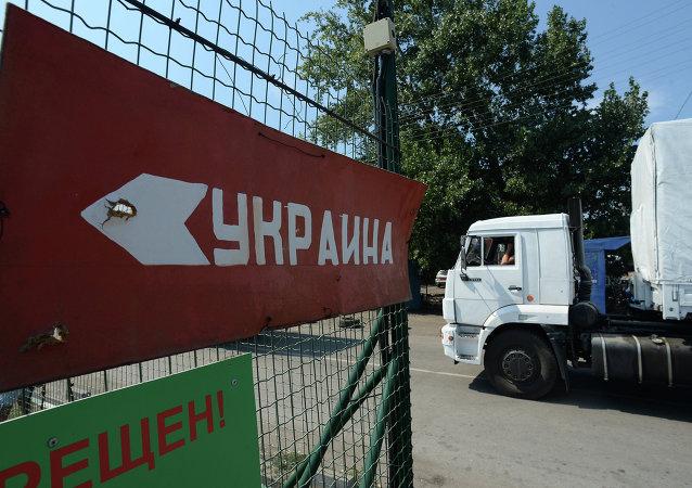 Гуманитарная помощь из РФ на границе с Украиной