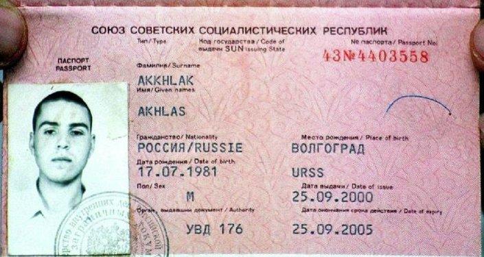 Scan of Akhlas Akhlaq's passport