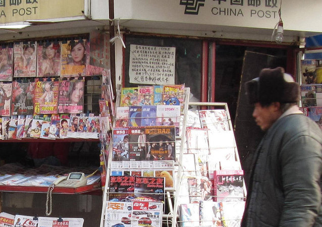 Chinese Newspaper stand