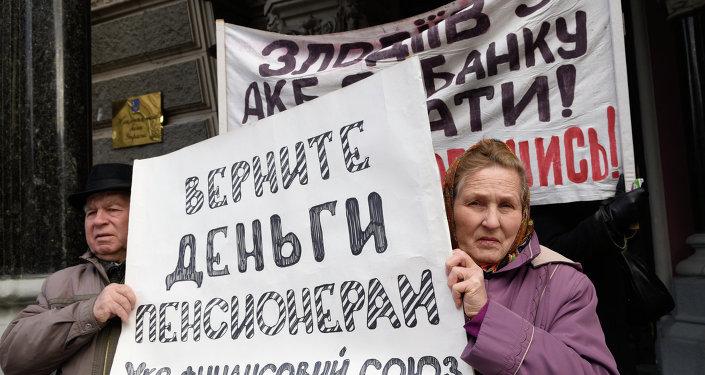 Protests against Ukraine's National Bank policies in Kiev
