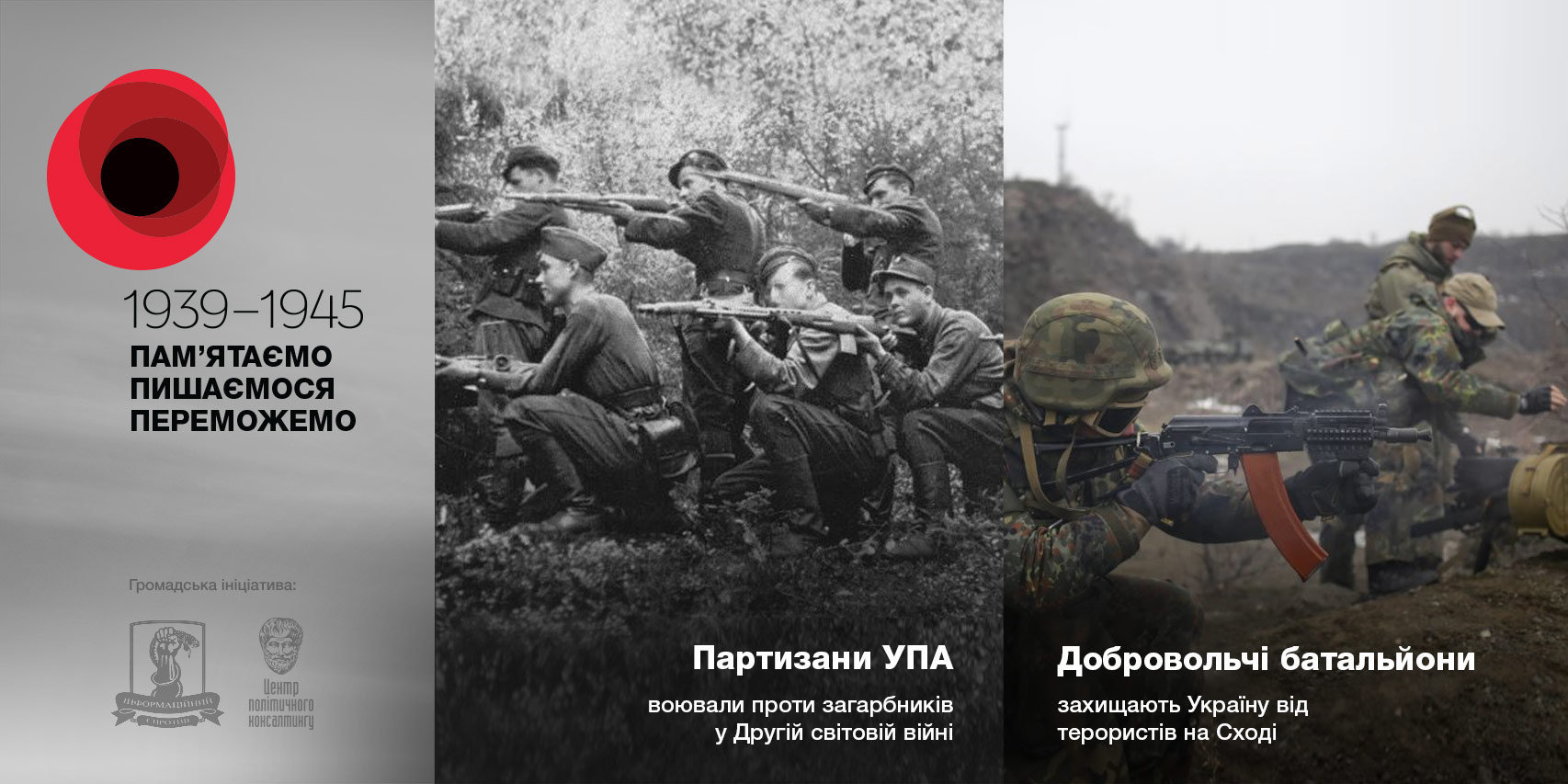 For the Homeland: Partisans from Ukrainian Insurgent Army:  Fought against the invaders during the Second World War. – Volunteer battalions: Protecting Ukraine from terrorists in the east of the country.