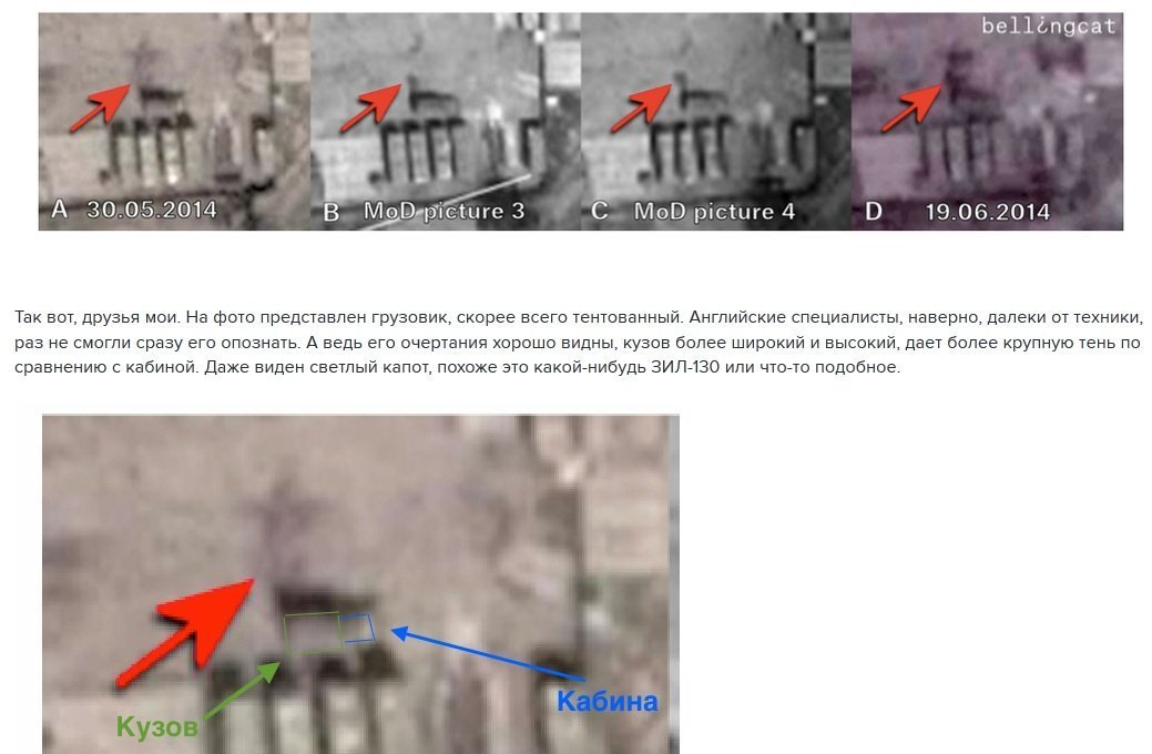 The blogger goes further and rips into Bellingcat's argument based on the chronology of the photos, and in so doing finds it harder and harder to hide his disbelief at the crude level of incompetence contained in the Bellingcat report.