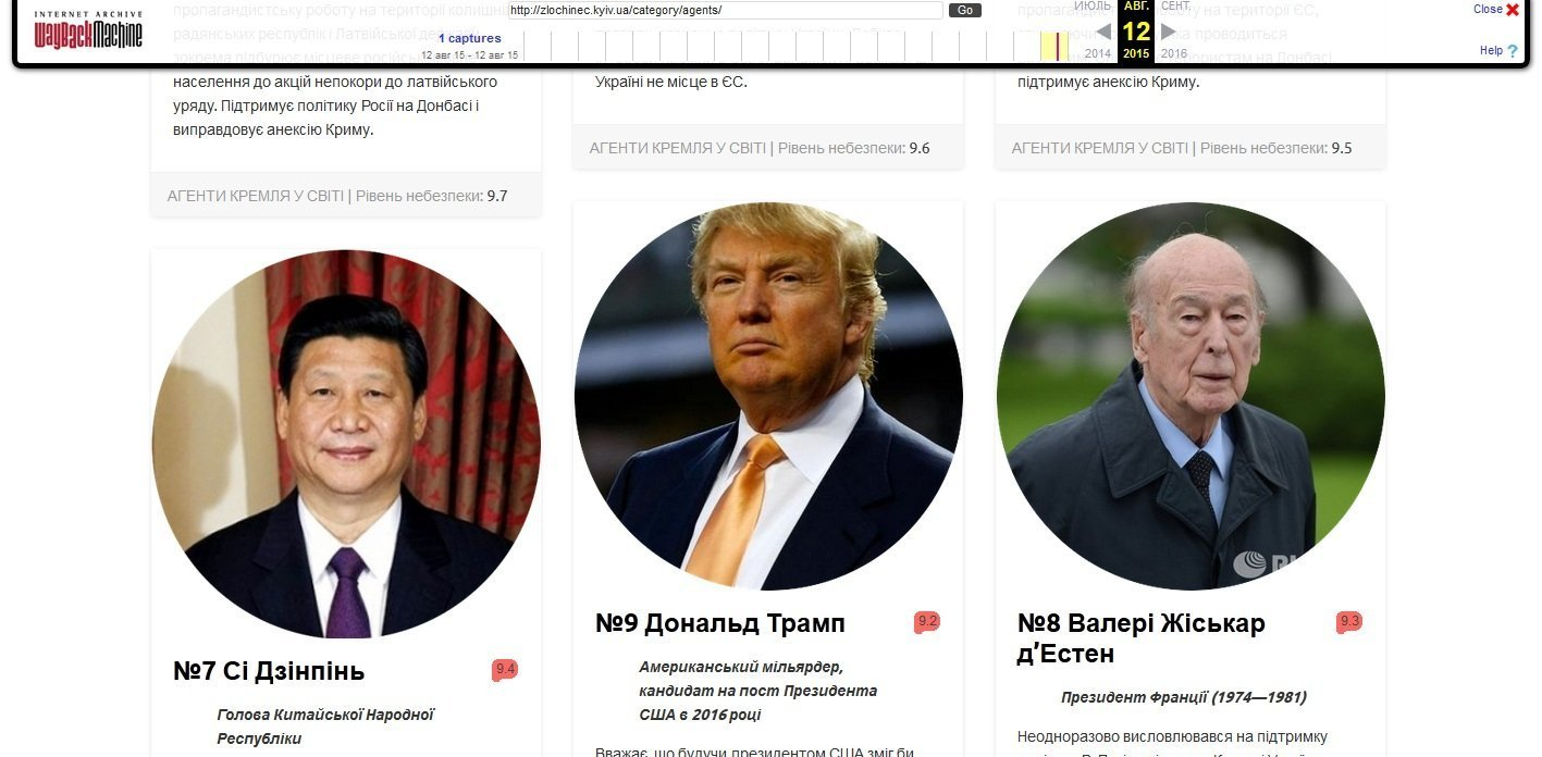 Screenshot of the 'Criminal' website, featuring American Republican presidential hopeful Donald Trump, alongside Chinese leader Xi Jinping and former French President Valéry Giscard d'Estaing.