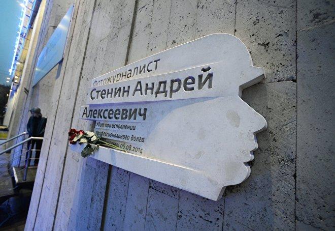A memorial plaque on the wall of the Rossiya Segodnya International Information Agency honoring Rossiya Segodnya press photographer Andrei Stenin who was killed in the line of duty in 2014 in Ukraine.