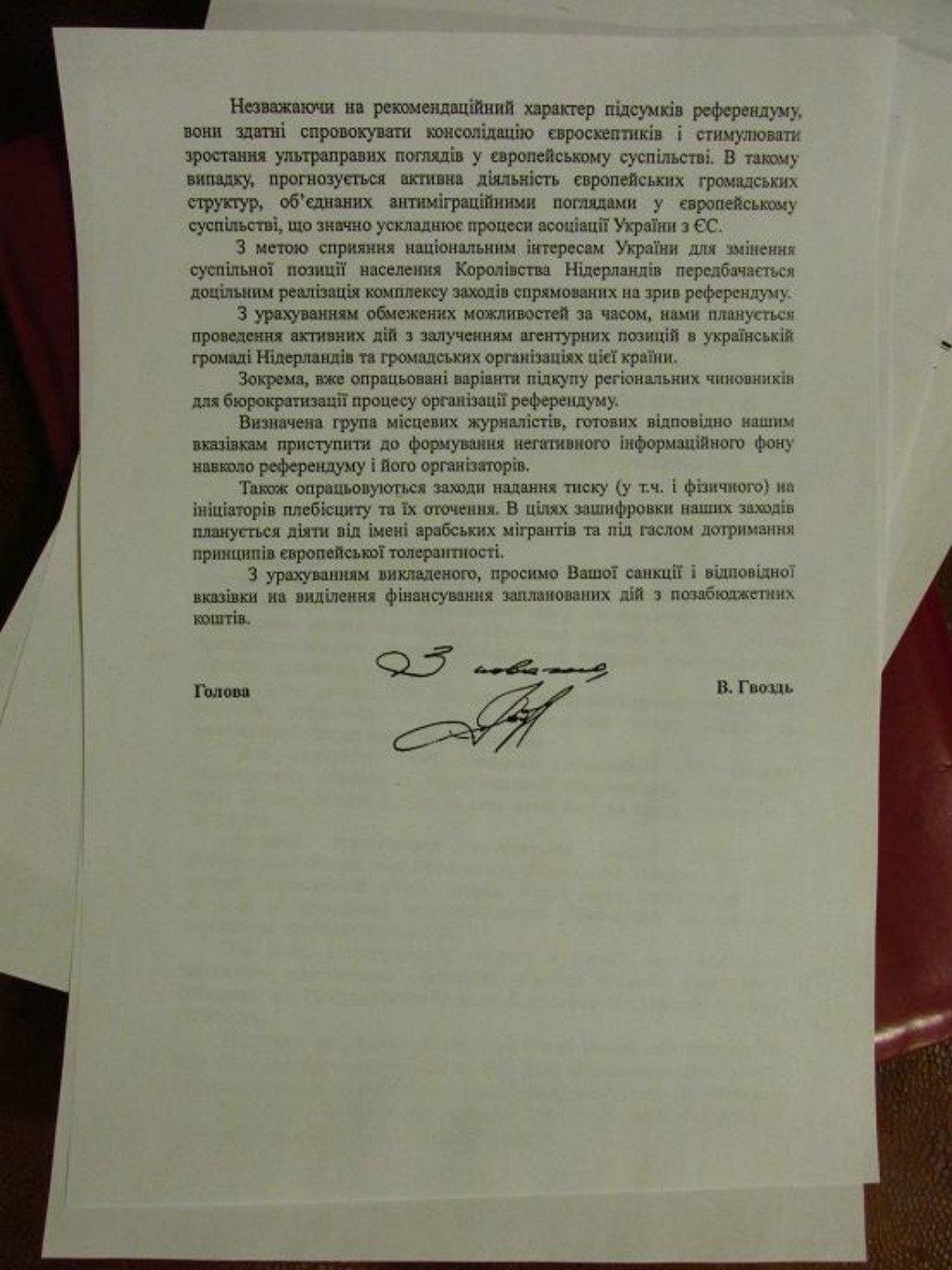 The Foreign Intelligence Service of Ukraine's letter to President Petro Poroshenko