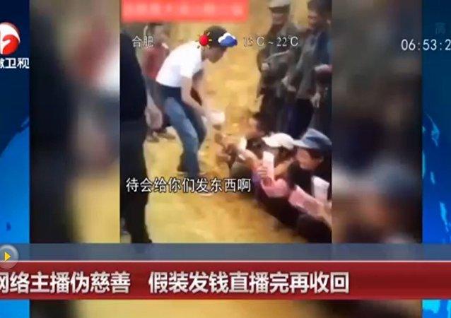 Host on Chinese Popular Website Slammed over Fake Charity