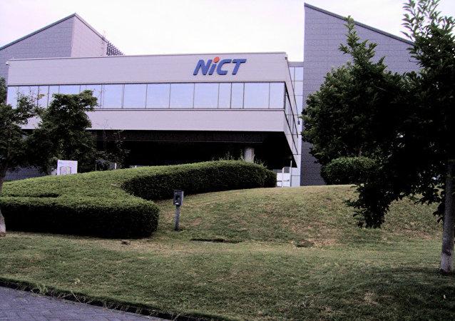 NICT building in Koganei, Tokyo