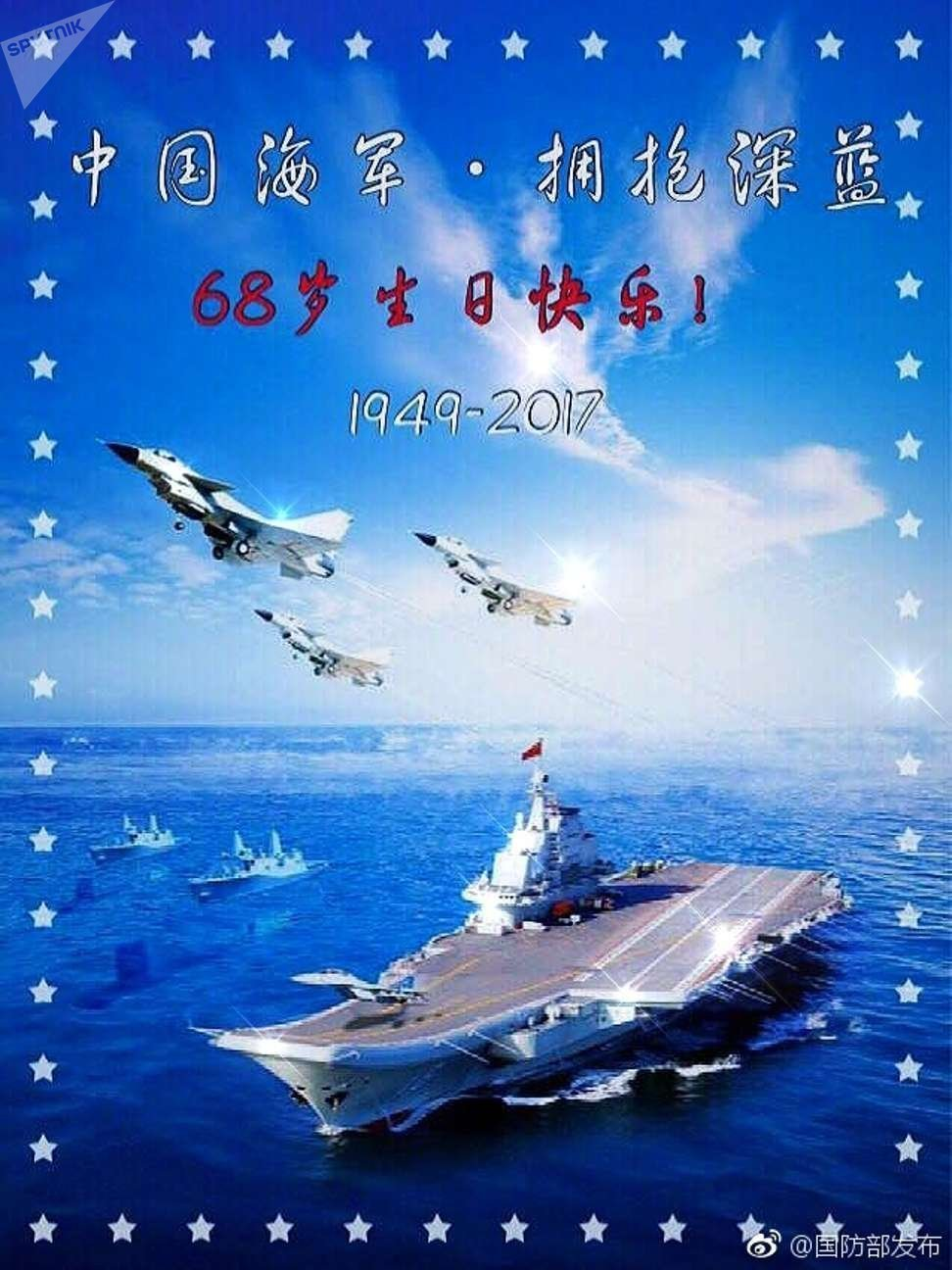 Chinese Defense Ministry Poster