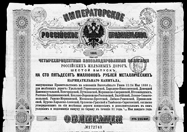 Russian Royal Government bond of 1880