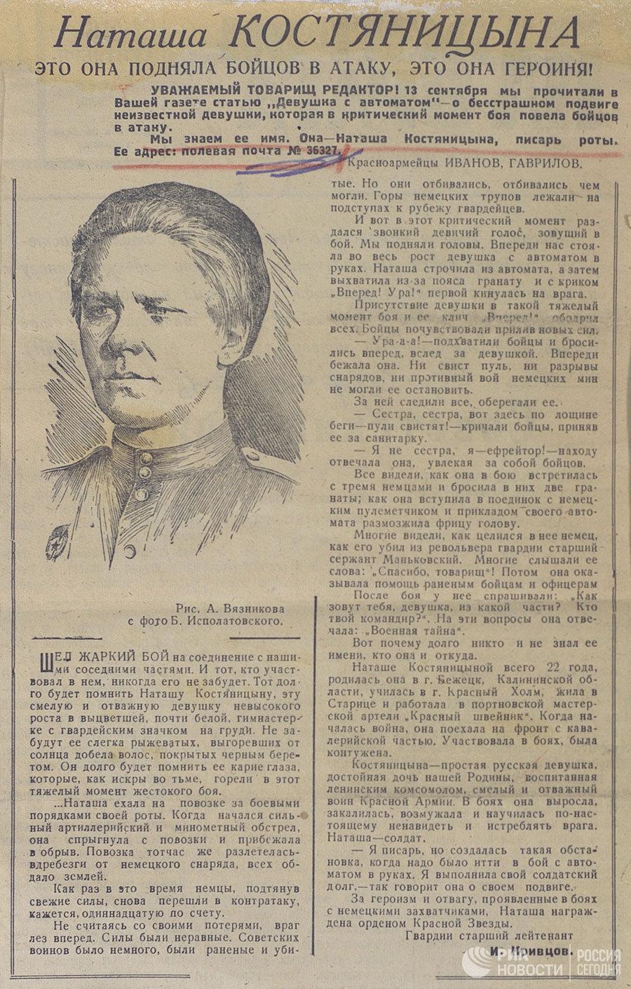 Статья из фронтовой газеты о Наталье Костяницывой, которая в критический момент боя повела бойцов в атаку