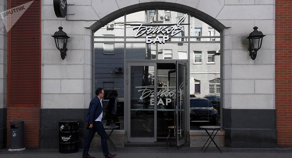 Kaliningrad's Bykov Bar