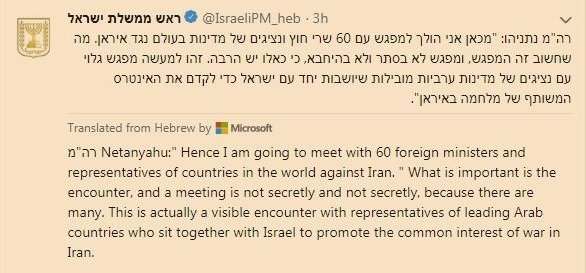 A screenshot of the PM of Israel Twitter account's post in Hebrew referencing war in Iran
