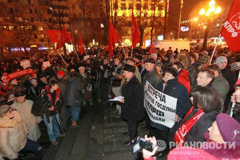 Митинг сторонников КПРФ на Пушкинской площади