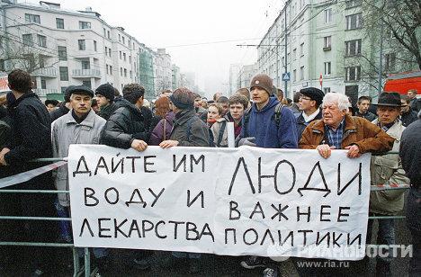 Митинг родных и близких заложников