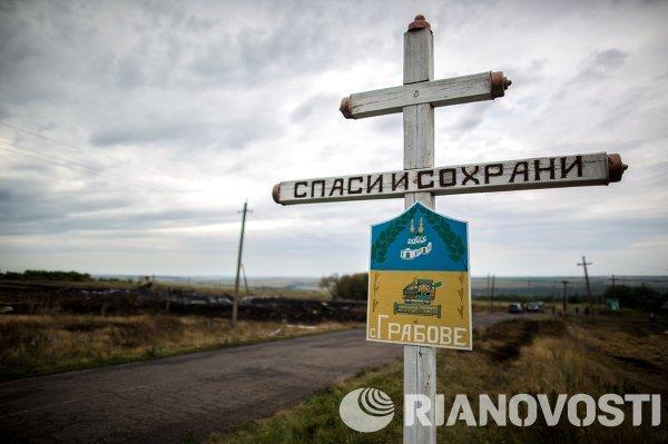 Крест в селе Грабово Донецкой области, в районе которого потерпел крушение лайнер Boeing 777 Малайзийских авиалиний.
