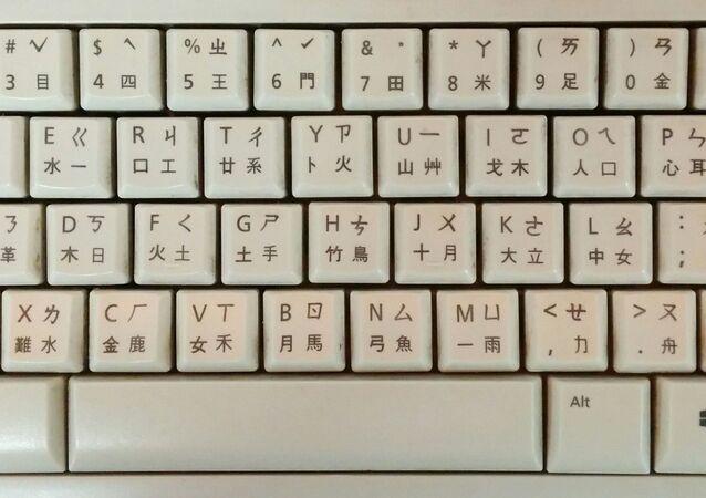 Mtr keyboard