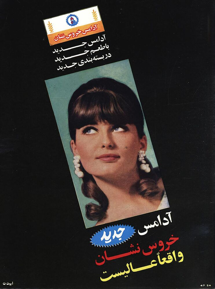 An advertisement for Rooster chewing gum in an Iranian magazine, 1968