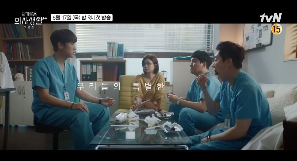 """South Korean channel tvN on Friday released a long-awaited teaser for the second season of K-Drama """"Hospital Playlist"""" which startson 17 June"""