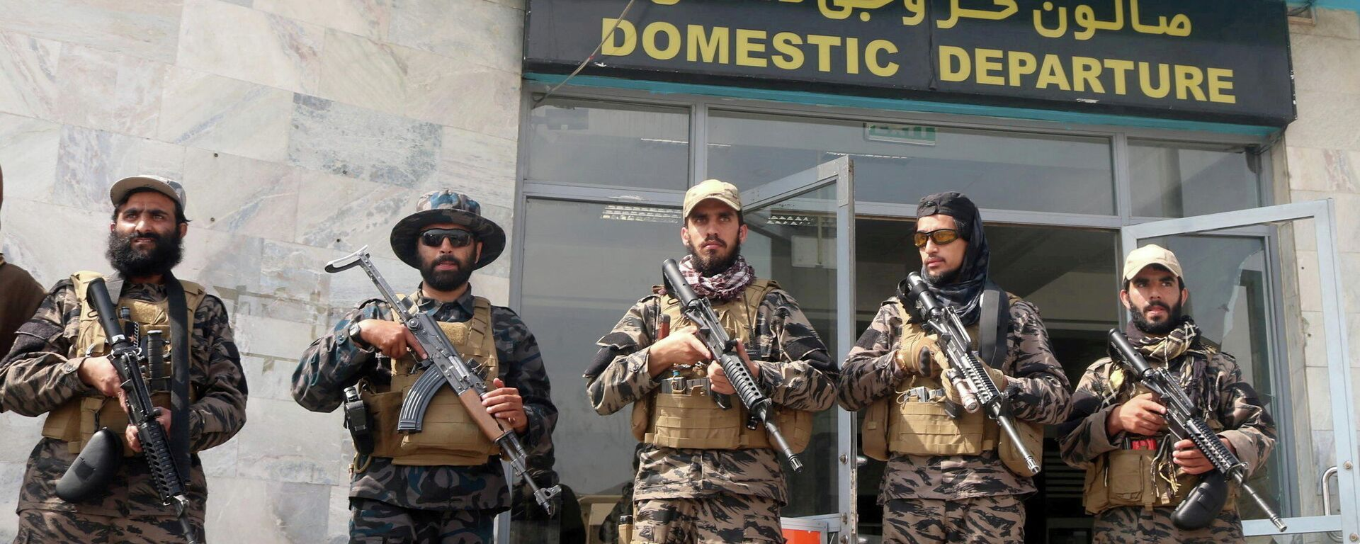 Taliban forces stand guard a day after the U.S. troops withdrawal from Hamid Karzai International Airport in Kabul, Afghanistan August 31, 2021. - Sputnik International, 1920, 15.09.2021