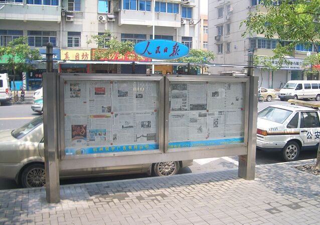 China People's Daily newspaper
