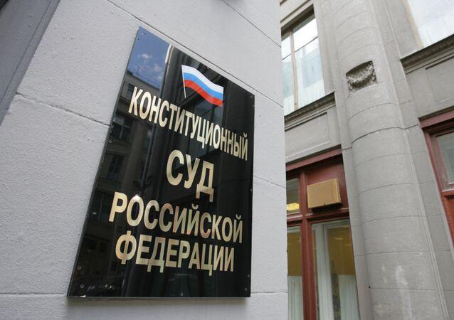 Constitutional Court entrance