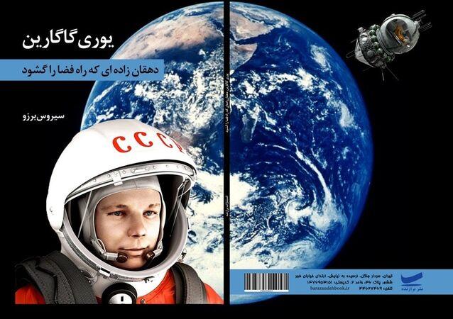 Gagarin Yurka
