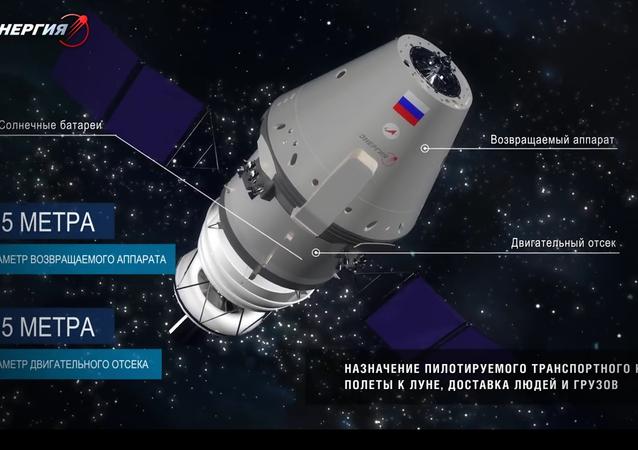 Federation (spacecraft)