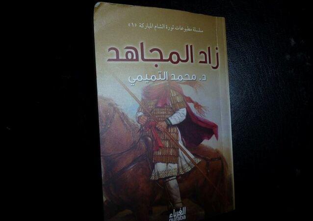 'Zad Al-Mujahed' terrorist manual.