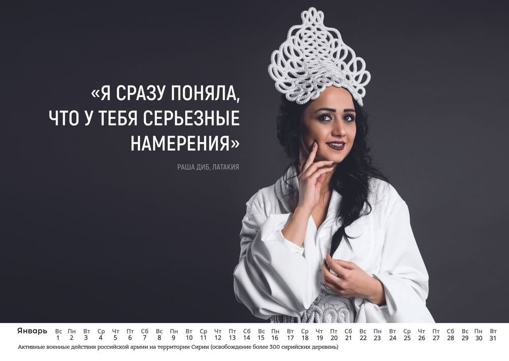 Syrian Girls Pose for New Year Calendar Dedicated to Russian Troops