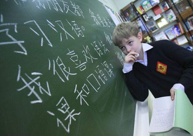 A lesson of Chinese