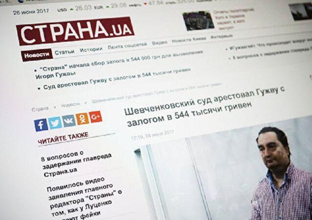 Website Strana.ua screen shot. (File)