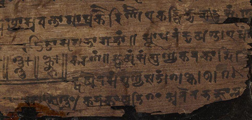 Indian manuscript containing zero