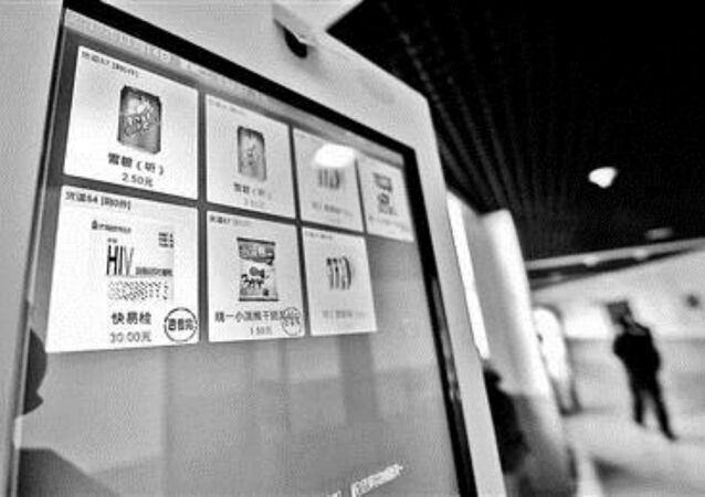 Eleven Beijing universities offer HIV self-testing kits in vending machines