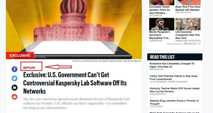 Strange section name appears on the website of The Daily Beast