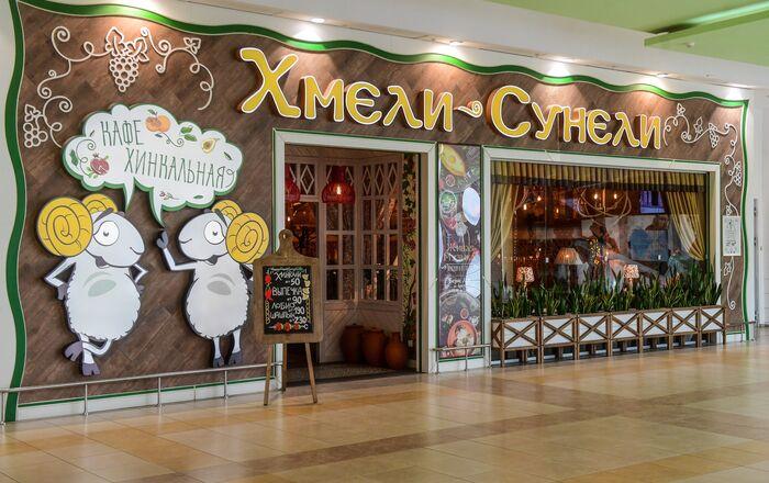 Samara's Khmeli Suneli Restaurant