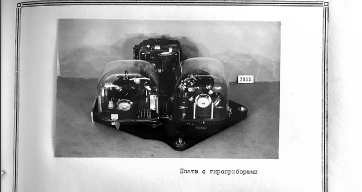 Gyroscopic equipment for the R-1