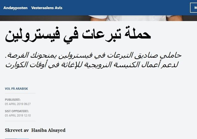 Printscren from Vesterålen Online's page in Arabic language