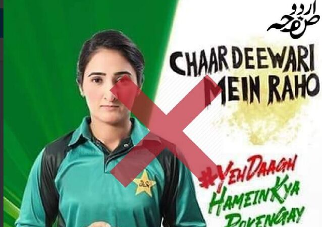 Anti-Ariel ad campaign in Pakistan