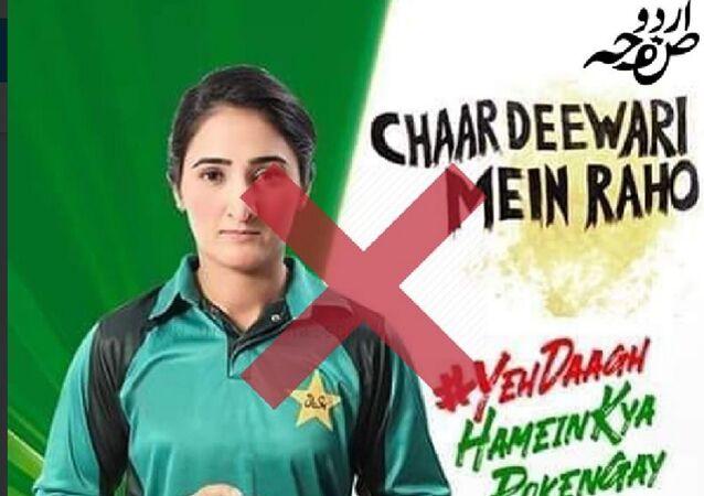 Anti-Ariel ad campaign in Pakistan