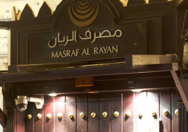 Al Rayan ATM