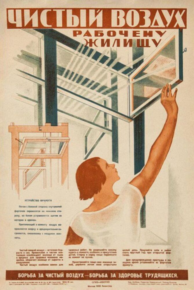 This poster draws attention to the importance of letting fresh air inside the room.