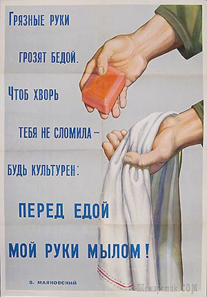 Importance of washing hands before meals as seen by a Soviet artist.