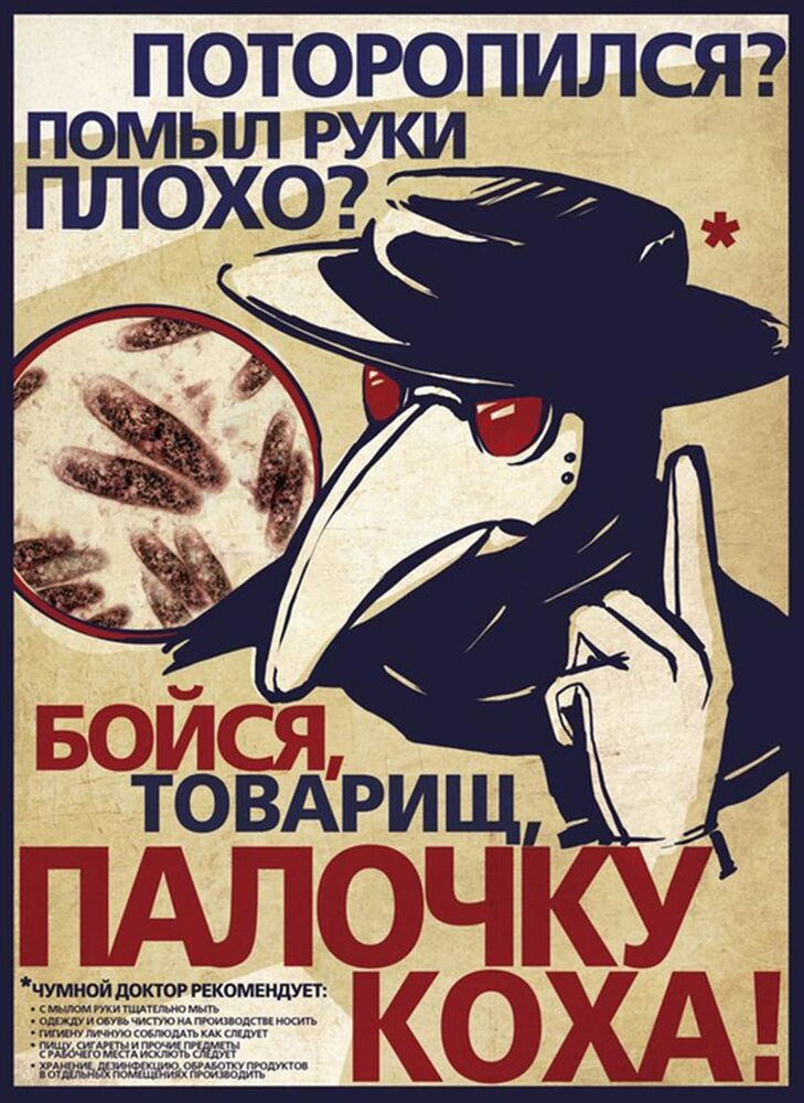 Soviet poster calling for washing hands to avoid getting infected with mycobacterium tuberculosis.
