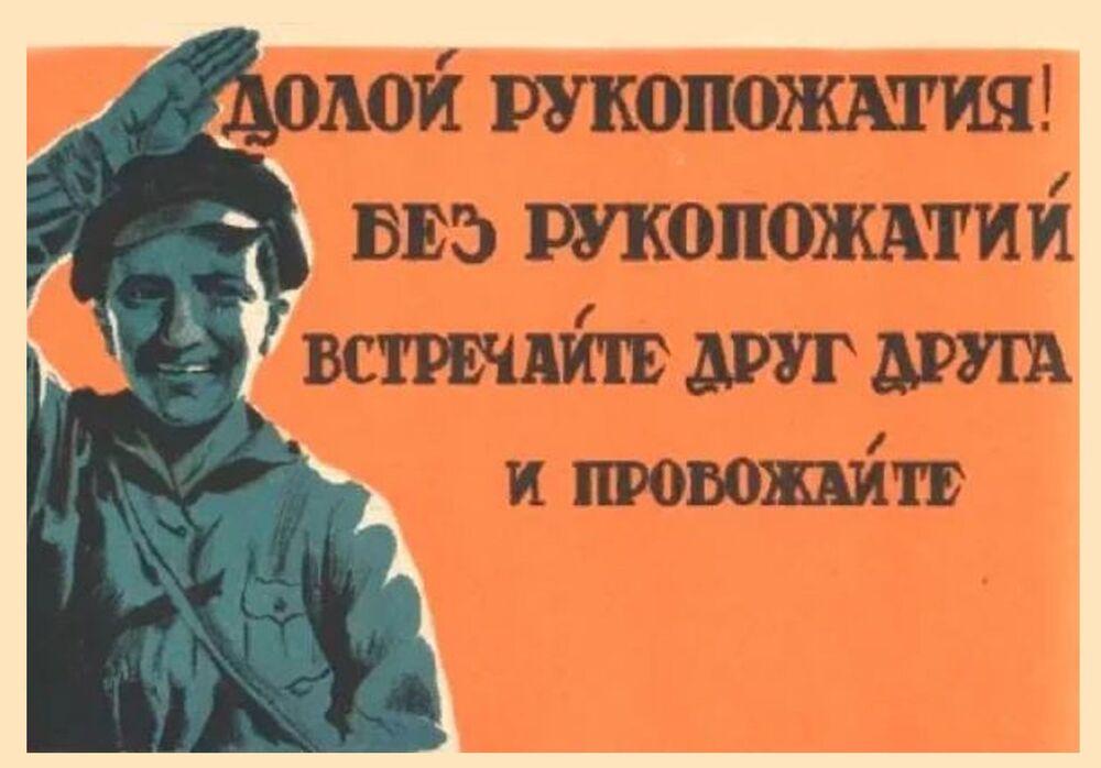 The poster calling for avoiding handshakes.