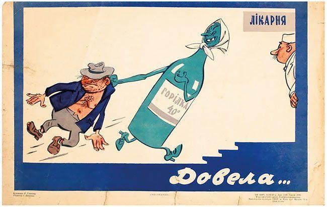 Vintage Soviet anti-alcohol poster.