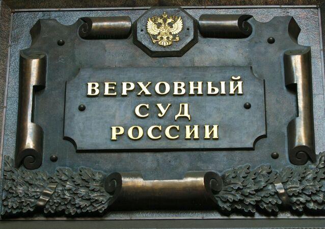 Russian Supreme Court
