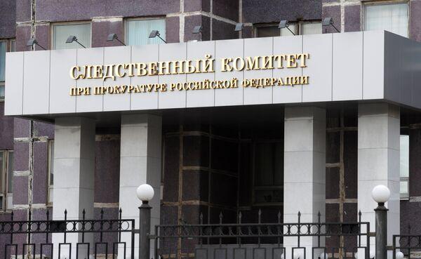 Russia's Investigative Committee - Sputnik International