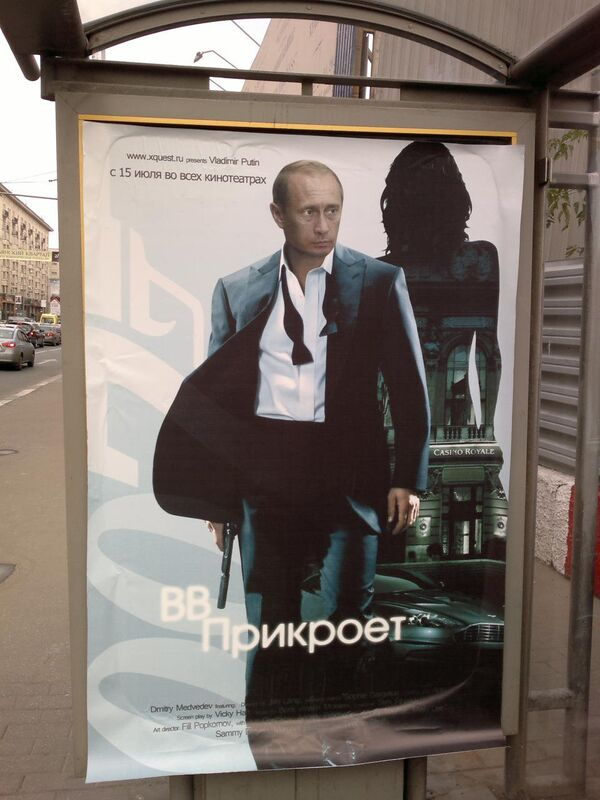 City authorities vowed on Friday to find and punish the hooligans who put up posters in central Moscow depicting Prime Minister Vladimir Putin as a secret agent. - Sputnik International