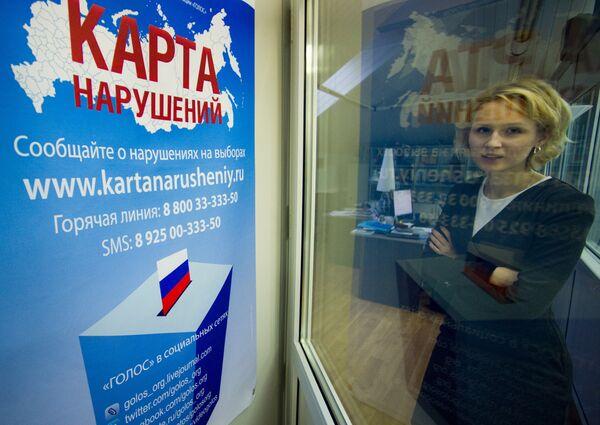 Russian Election Watchdog Golos Is Denied Kremlin Funding - Sputnik International
